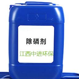 除磷剂主要成份