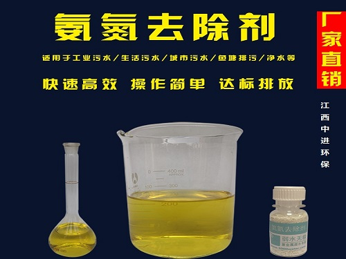 氨氮去除剂哪里买更好呢